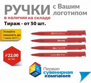 Ручки красные м